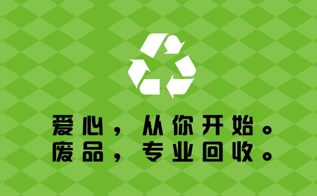 青岛废品回收